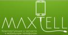 Maxtell - інтернет-магазин аксесуарів і запчастин для мобільних телефонів