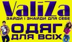Valiza - одяг з Эвропи