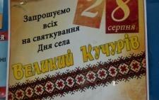 Одне з найбільших сіл Буковини святкує День села
