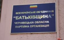 «Батьківщина» заявила, що на Буковині від її імені чиняться провокації