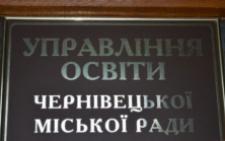 Суд зобов'язав управління освіти Чернівців сплатити мільйон «Мега-Крокусу»