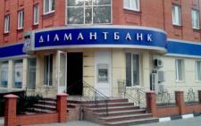 Банк, відділення якого працює у Чернівцях, оголошено неплатоспроможним