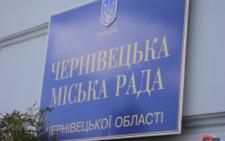 У Чернівецькій міській раді  шукають керівників чотирьох відділів
