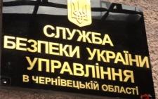 Управління СБУ в Чернівецькій області - корупційна вертикаль