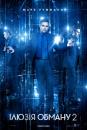 Ілюзія обману: Другий акт у 3D