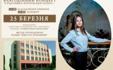 У Чернівцях на благодійному концерті збиратимуть кошти для реабілітації буковинки, яка постраждала в жахливому ДТП