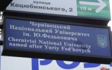 У Чернівецькому національному університеті продовжили набір заочників