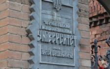 У Чернівцях національний університет після тривалих канікул відновив навчання