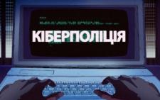 Кіберполіція на Буковині радить, як вберегти свій комп'ютер від хакерських атак