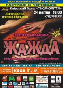 Театр 24 квітня