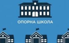 На Буковині чотири школи стануть опорними